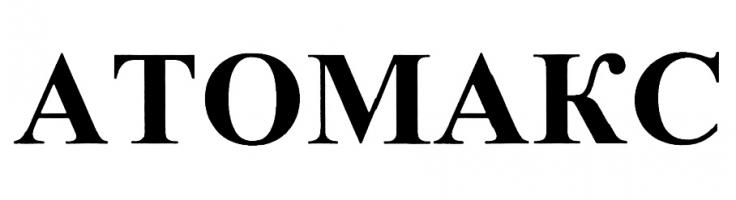 Atomax